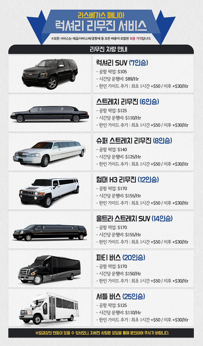 리무진 차량 정보(2019.04).jpg
