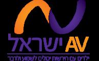 AV ISRAEL
