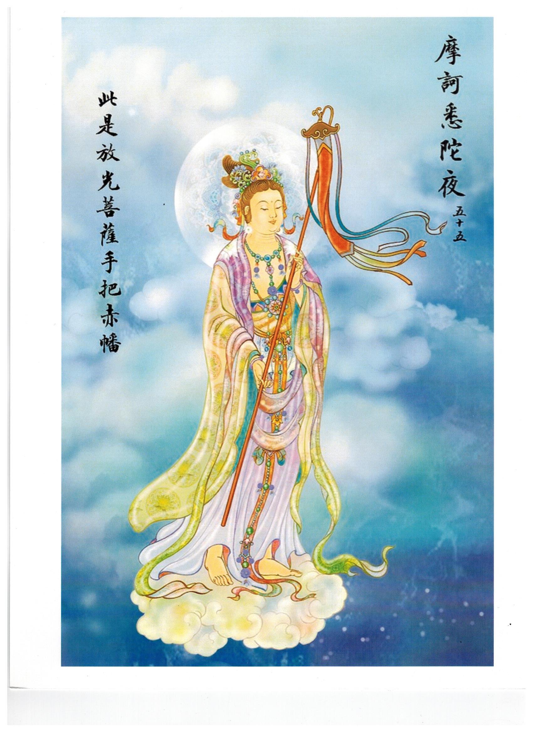 55_–_Mo_Hu_Xi_Tuo_Ye