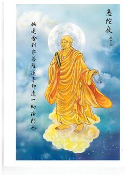53 – Xi Tuo Ye