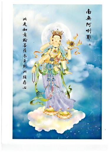 2 - Nan Mo Wo Lie Ye.jpg