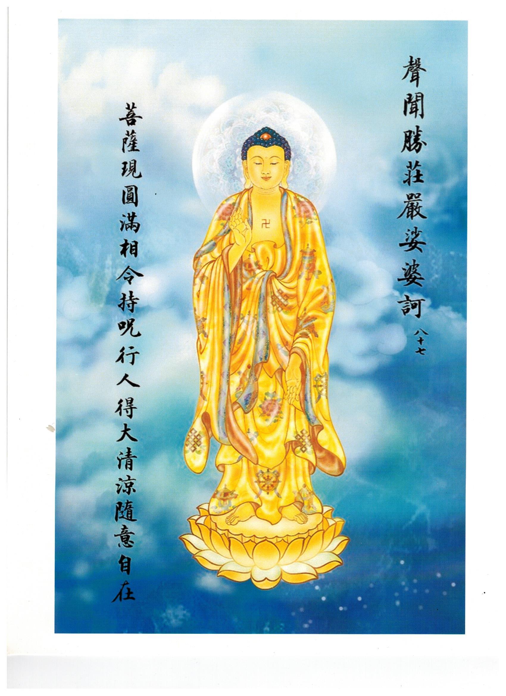 86 -  Sheng Wen Sheng Zhuang Yan So Po Hu