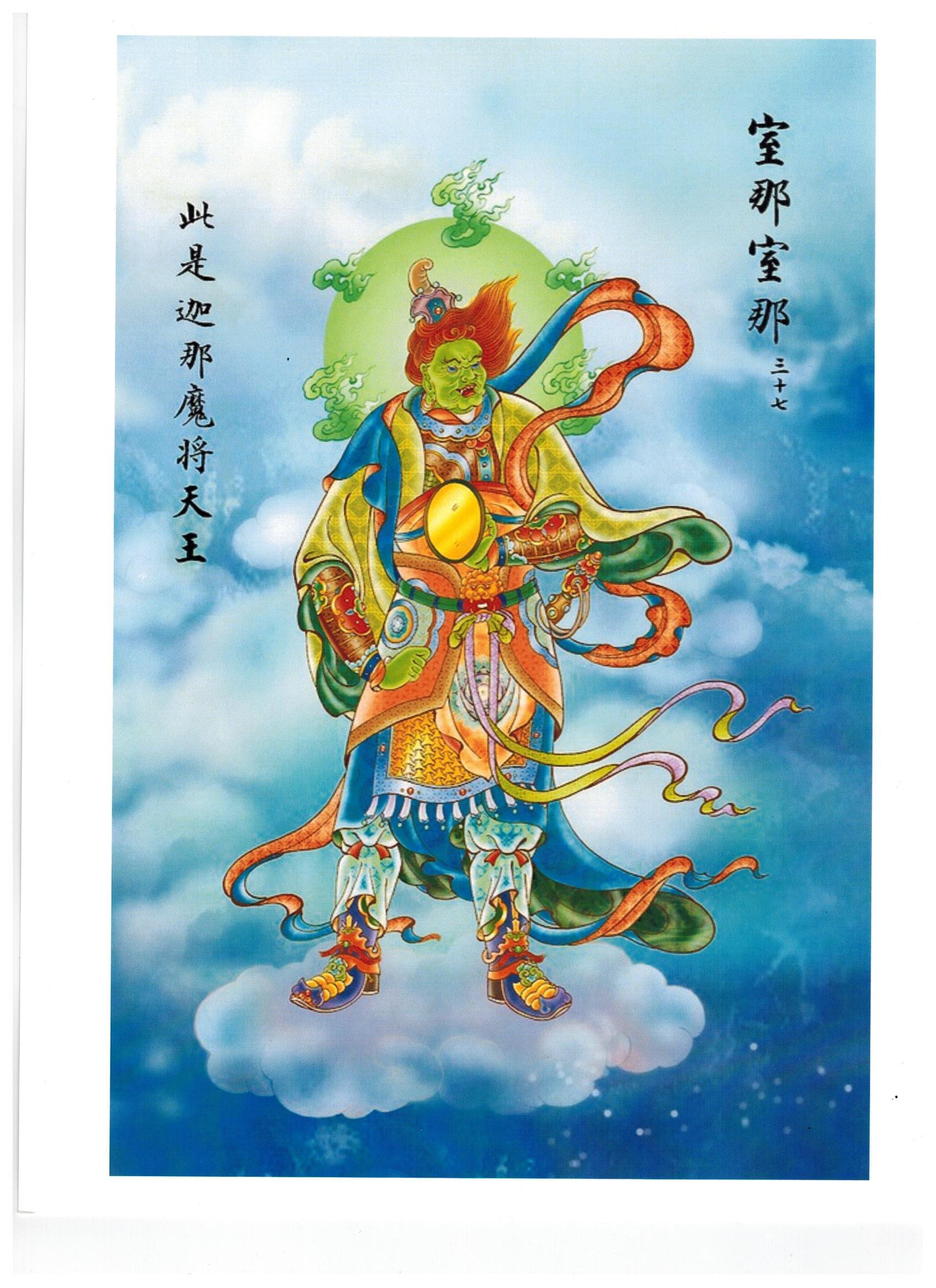 37 – Shi Nu Shi Nu