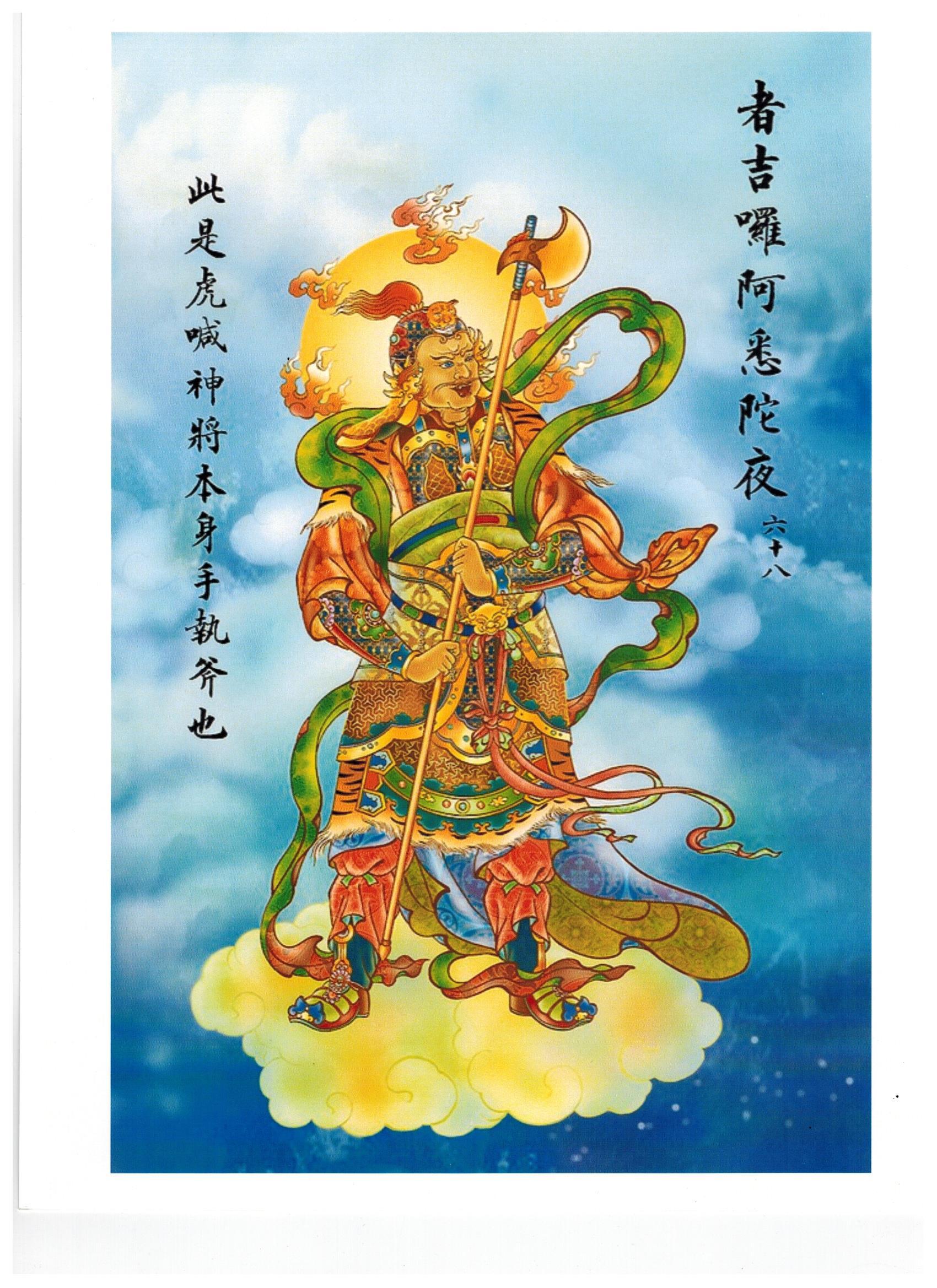 68_–_Zhe_Ji_La_Wo_Xi_Tuo_Ye