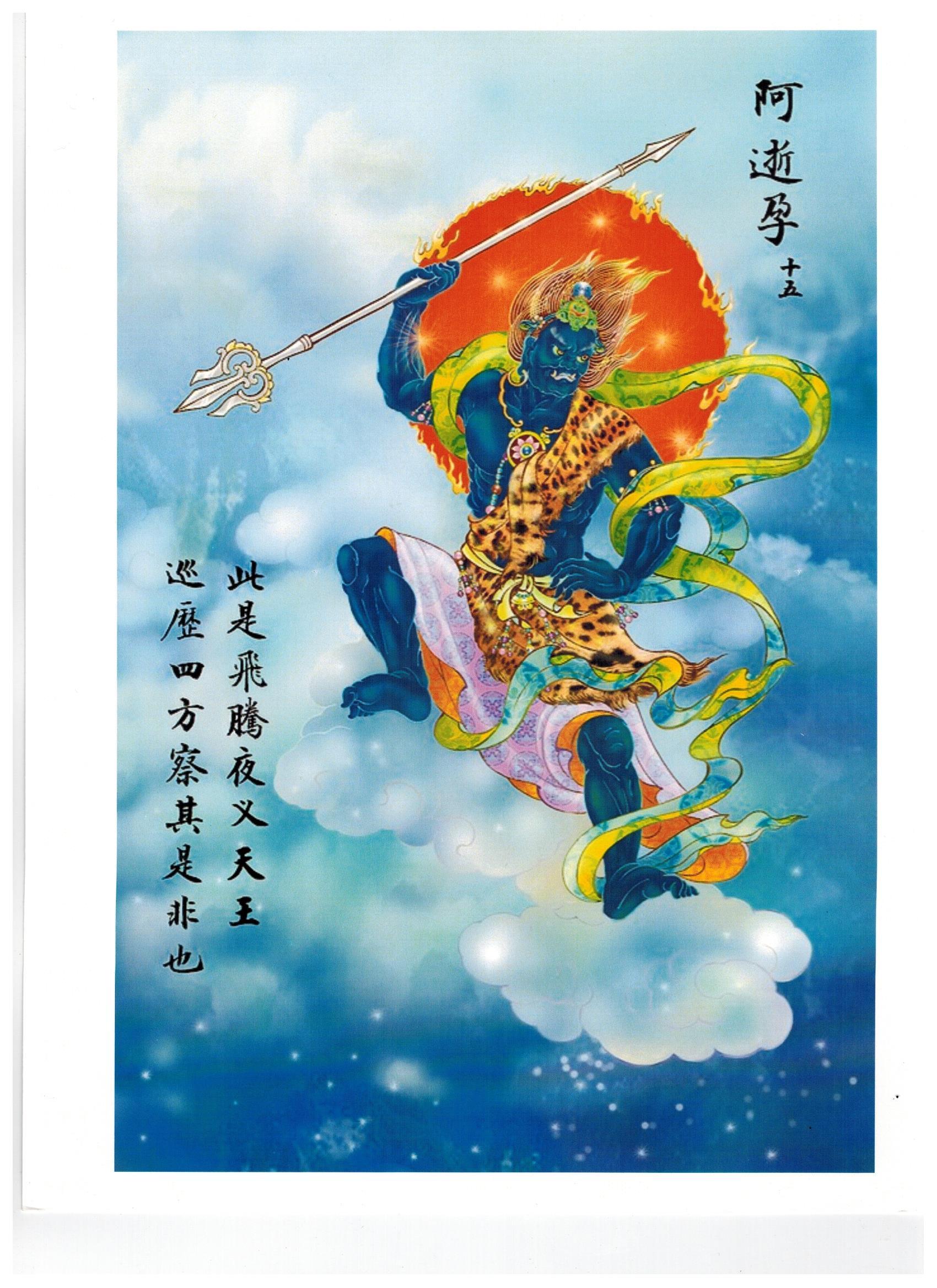 15 – Wo Shi Yun