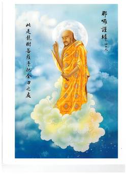 49 – Nu La Jin Chi