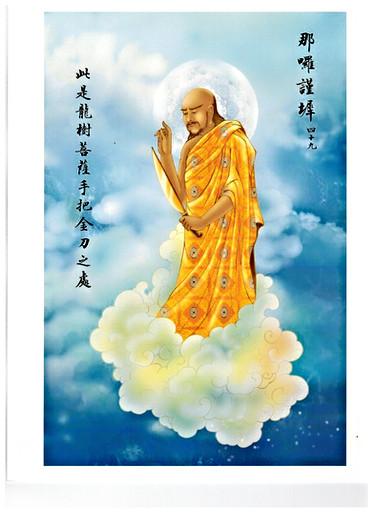 49 – Nu La Jin Chi.jpg
