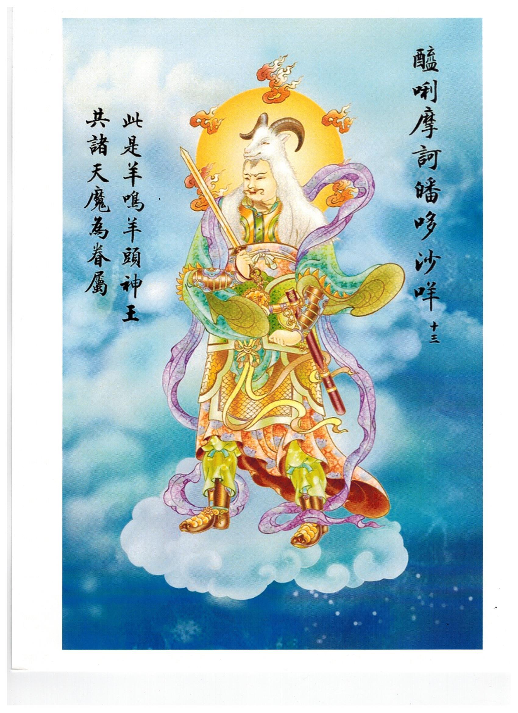 13 - Xi Li Mo Hu Ben Do Sa Mi