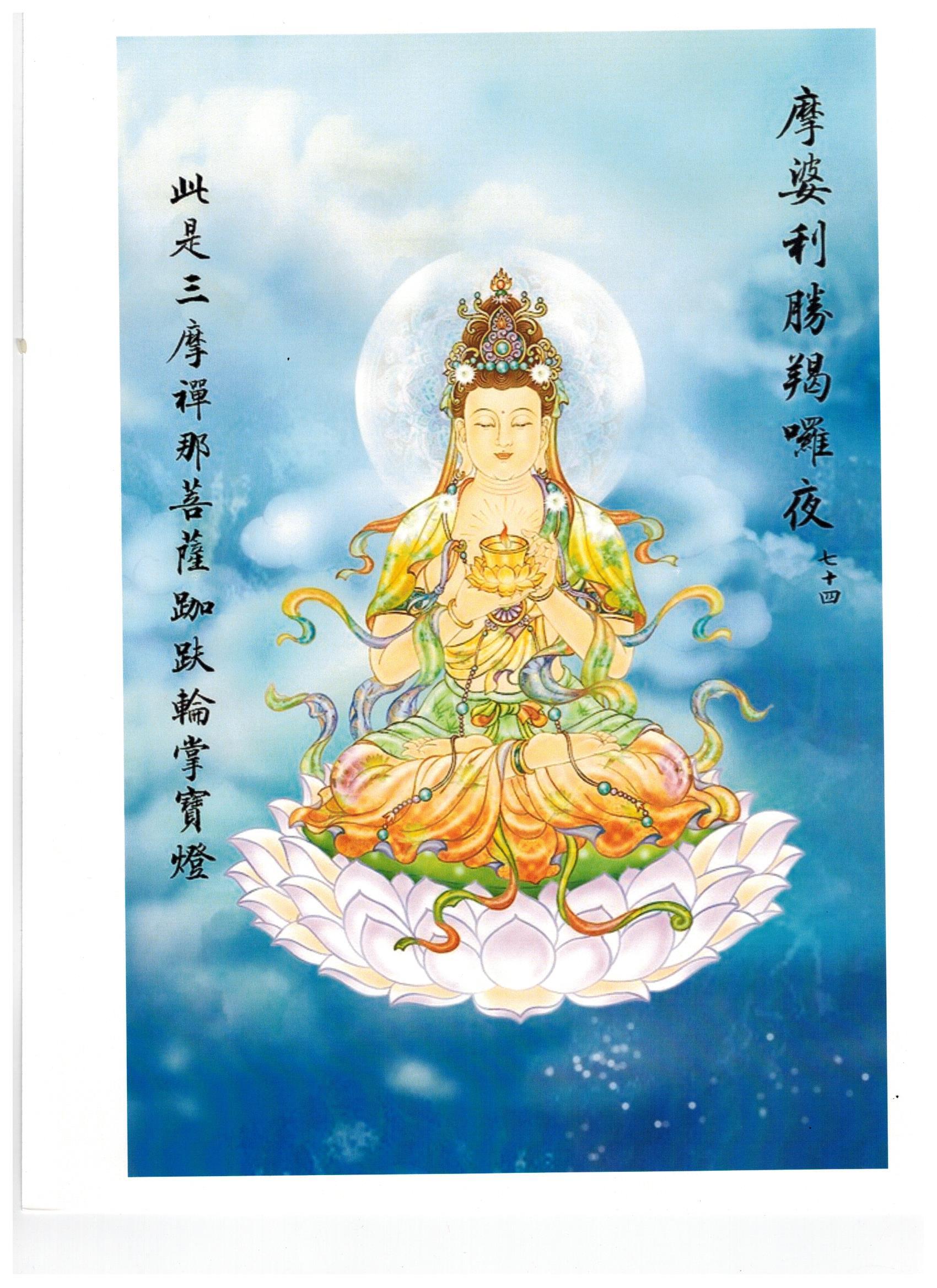74_–_Mo_Po_Li_Sheng_Ji_La_Ye