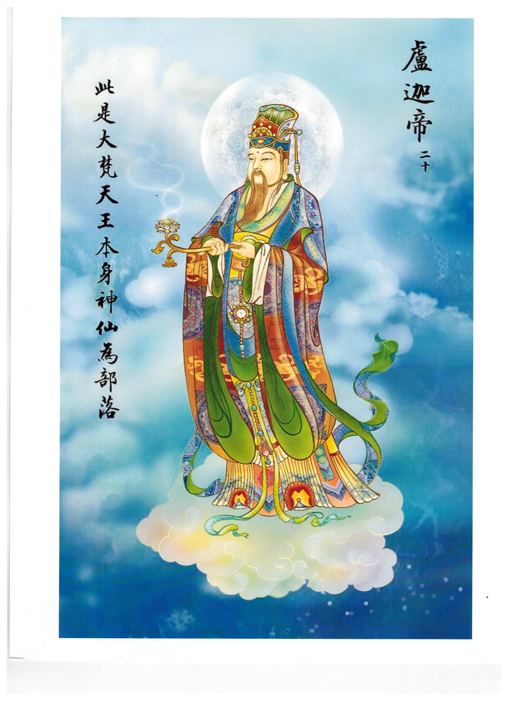 20 – Lu Jia Di