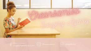 Cheonsamiso เอเจนซี่ศัลยกรรมไทย-เกาหลี