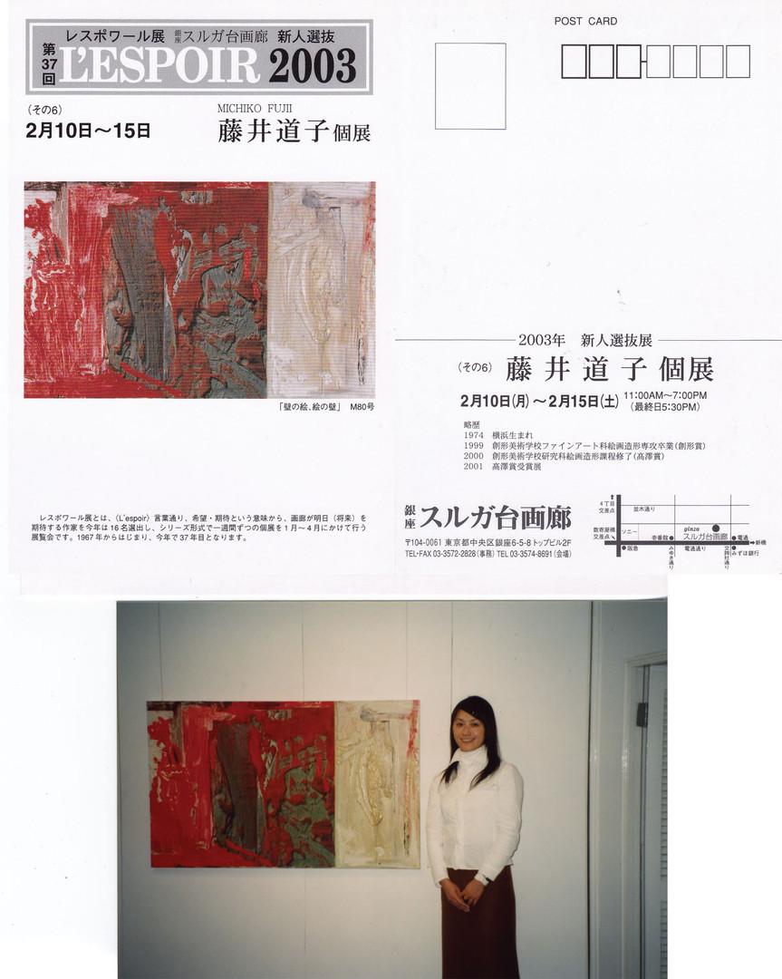 37th L'Espoir Exhibition, 2003