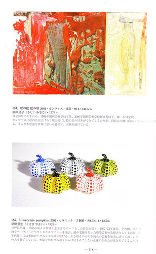 Masterpieces Exhibition Catalog