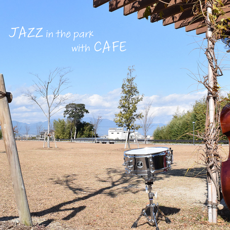 【12月19日(土)JAZZ in the park with CAFE】