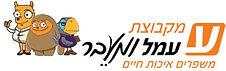לוגו עמל.jpg