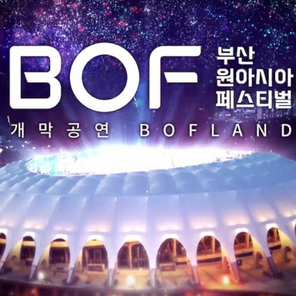 <SNAP> will present the showcase audition for the Busan One Asian Festival