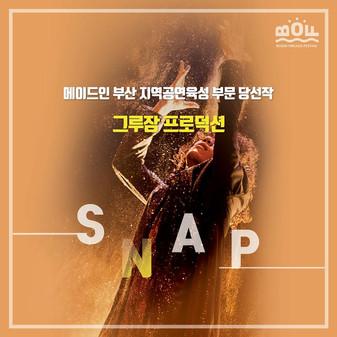 SNAP – BOF performance information