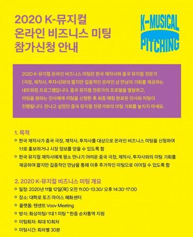 K-뮤지컬 온라인 비즈니스 미팅