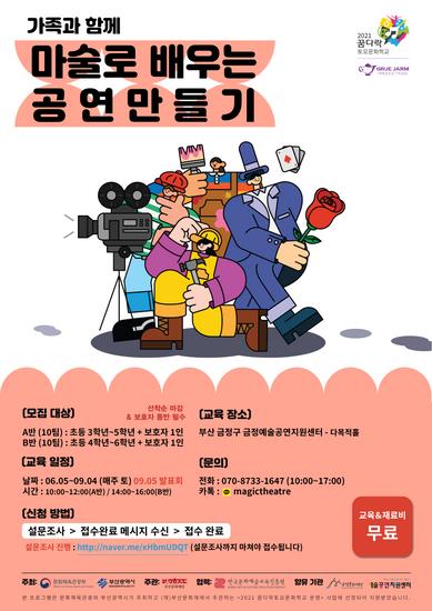 🏫 <마술로 배우는 공연기획> 꿈다락 토요문화학교