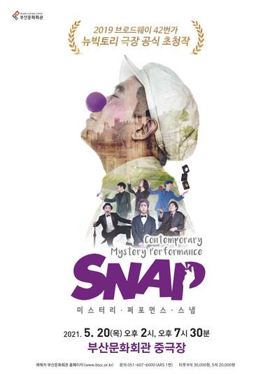 스냅<SNAP>, 방방곡곡 사업 5곳 선정!