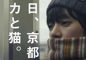 「今日、京都とミカと猫。」LINE VISIONにて全10話で展開されるポエトリーリーディングドラマです。ドラマ