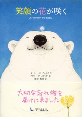 笑顔の花が咲く A Flower in the Snow, Japanese edition