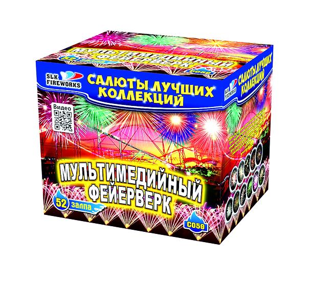 "Салют С 059 ""Мультимедийный фейерверк"""