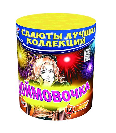 "С 005 Салют ""Дюймовочка"""
