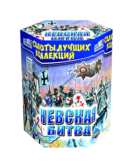 """Салют С 020 """"Невская битва"""""""