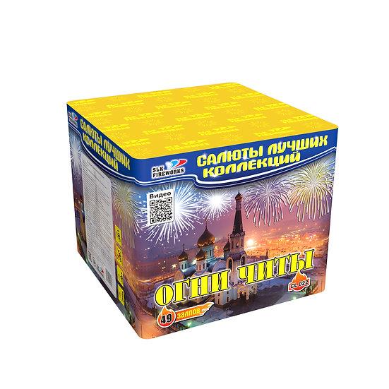 """Салют СL 022 """"Огни Читы"""""""