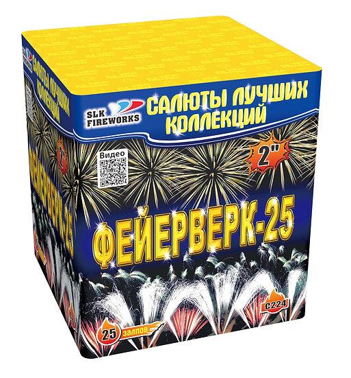 """Салют С 224 """"Фейерверк-25"""""""