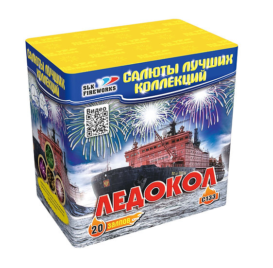 "С 133 Салют ""Ледокол"""