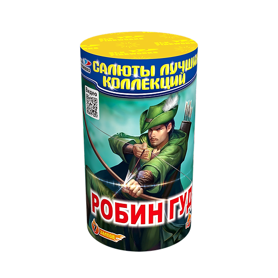 "СL 001 Салют ""Робин гуд"""
