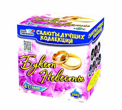 """Салют С 063 """"Букет невесты"""""""