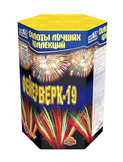 """Салют С 206 """"Фейерверк-19"""""""