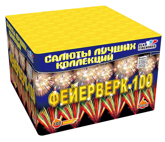 """С 210 Салют """"Фейерверк-100"""""""