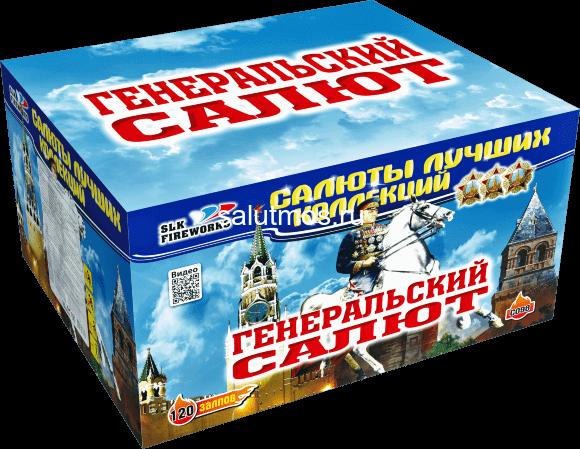 """Салют С 098 """"Генеральский салют"""""""