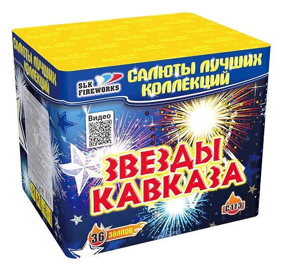 "С 113 Салют ""Звезда Кавказа"""