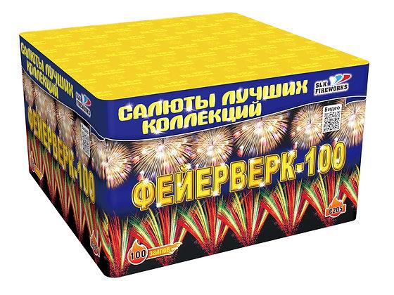 """Салют С 205 """"Фейерверк 100"""""""