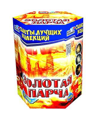 """Салют C 070 """"Золотая парча"""""""