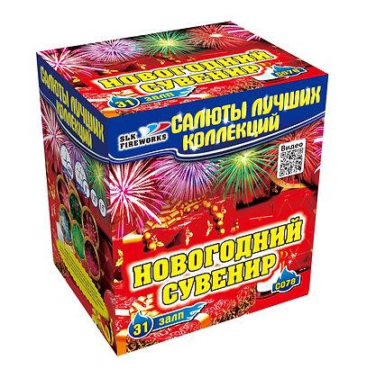 "Салют С 078 ""Новогодний сувенир"""