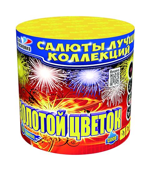 "С 009 Салют ""Золотой цветок"""