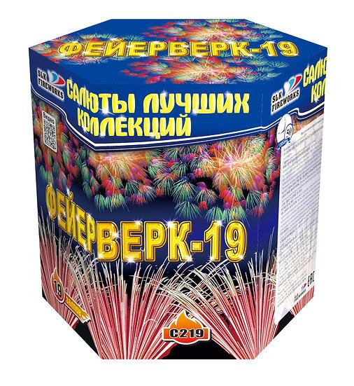 """Салют С 219 """"Фейерверк-19"""""""