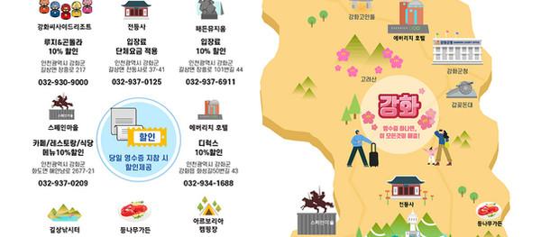 투숙객 단독 할인처 BIG 8 (루지 10%할인, 연보람목장 우유 증정 외)
