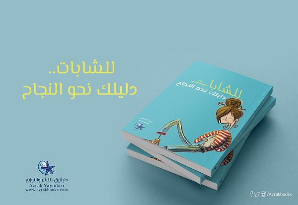 كتاب للشابات