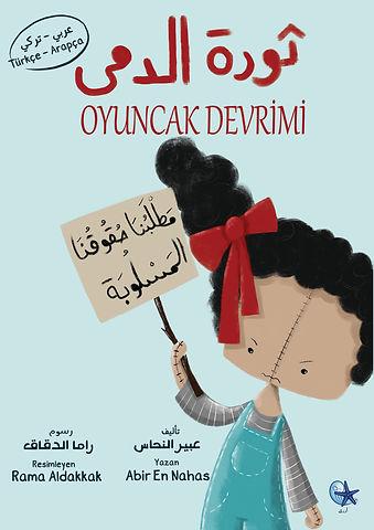 رواية للأطفال باللغة العربية والتركية