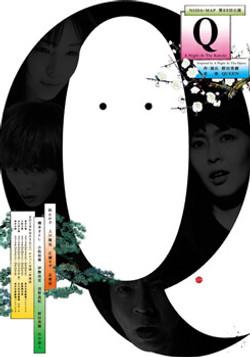 野田秀樹「Q」にて音楽担当!