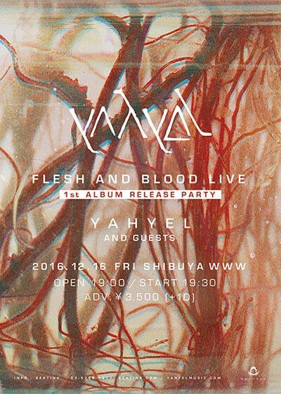 yahyel 1stアルバムのリリパ開催