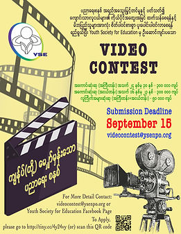 video contest flyer.jpg