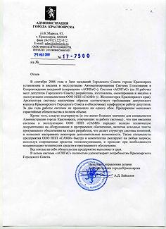 Отзыв ГС Красноярск.jpg